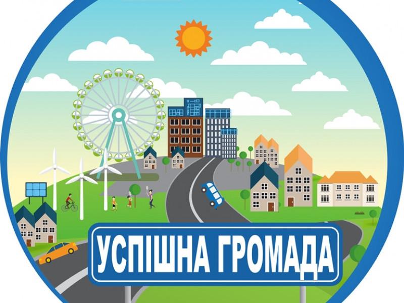 Для Рівненської ОТГ презентували проект «Успішна громада»