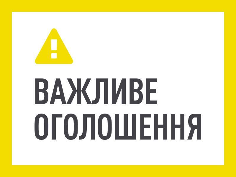 На Горохівщині оголосили конкурс проектів місцевих ініціатив