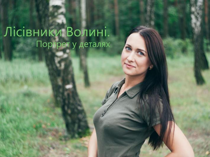 Новосад Вікторія – 27 річна лісівчиня
