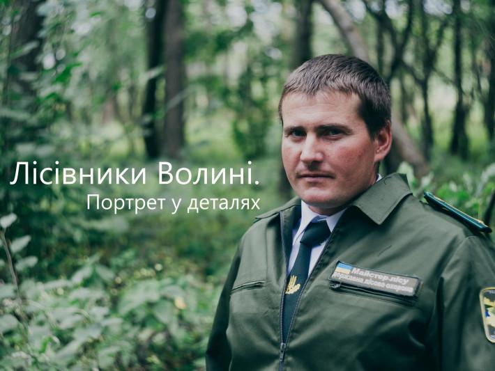 Валерій Бондаренко — майстер лісу з Локачів