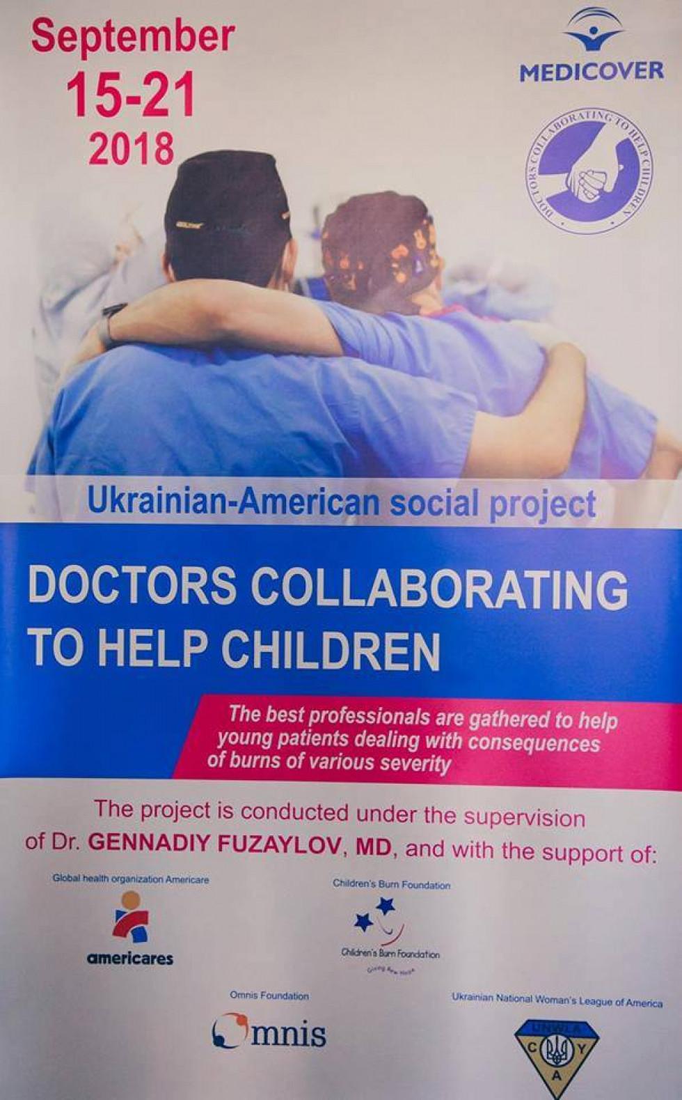 Банер проекту «Лікарі об'єднуються заради допомоги дітям»