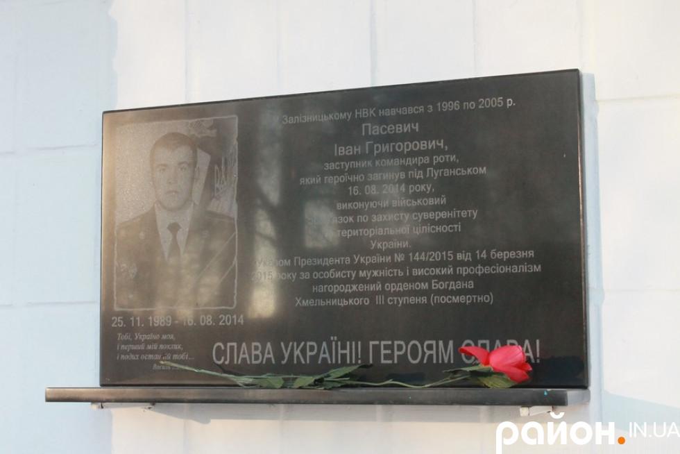 Торік школі-ліцею села Залізниця присвоїли ім'я Івана Пасевича