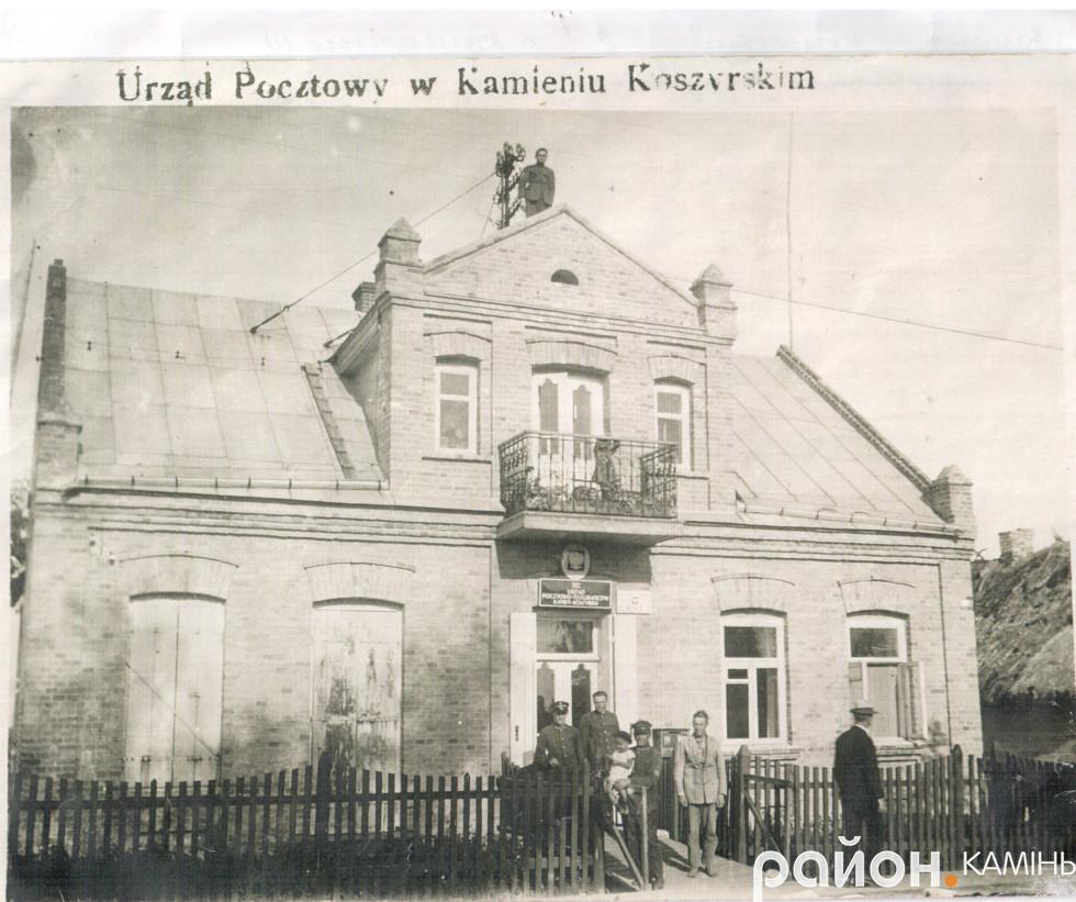 Пошта в Камені - Коширському. Знаходилася на місці колишнього 20 - го магазину по вулиці Шевченка.