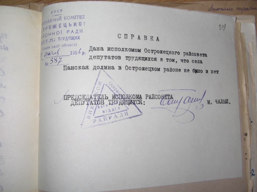 Довідка зі справи в архіві СБУ про село Панська долина.