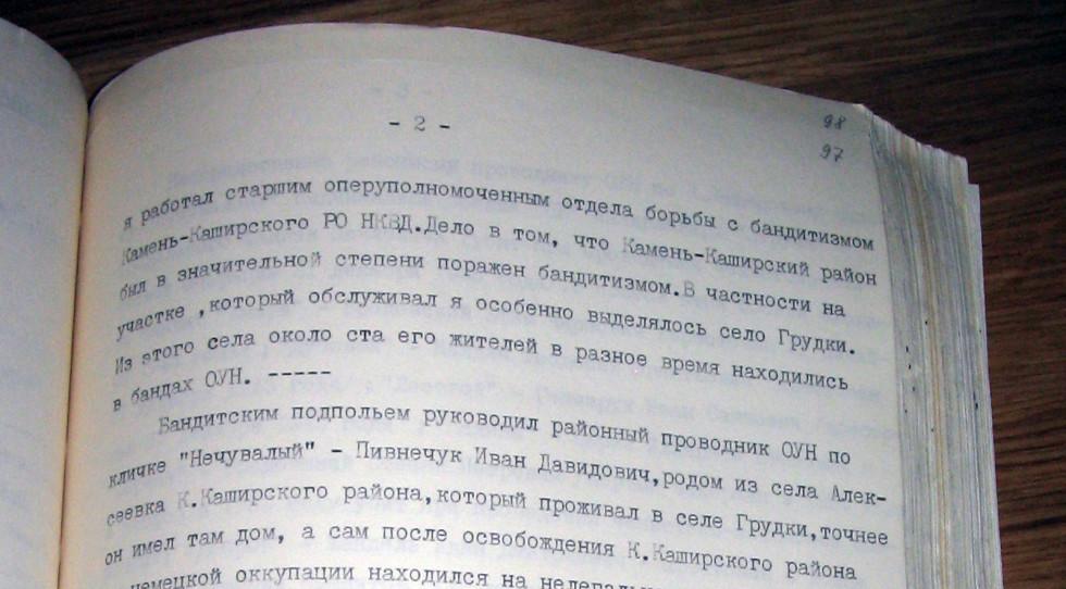 Свідчення енкаведиста Адама Дубчака 18.12.1986 року