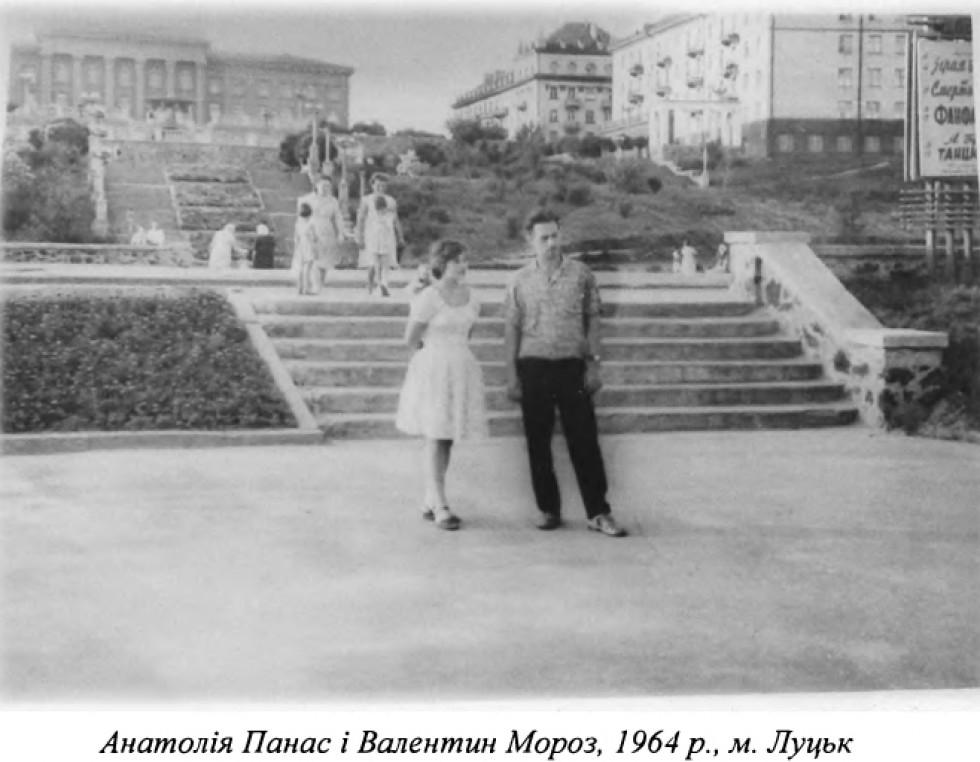 Анатолія Панас і Валентин Мороз у Луцьку, 1964 р