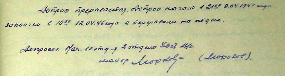 Уривок із протоколу про час допиту Лідії Кушнірук