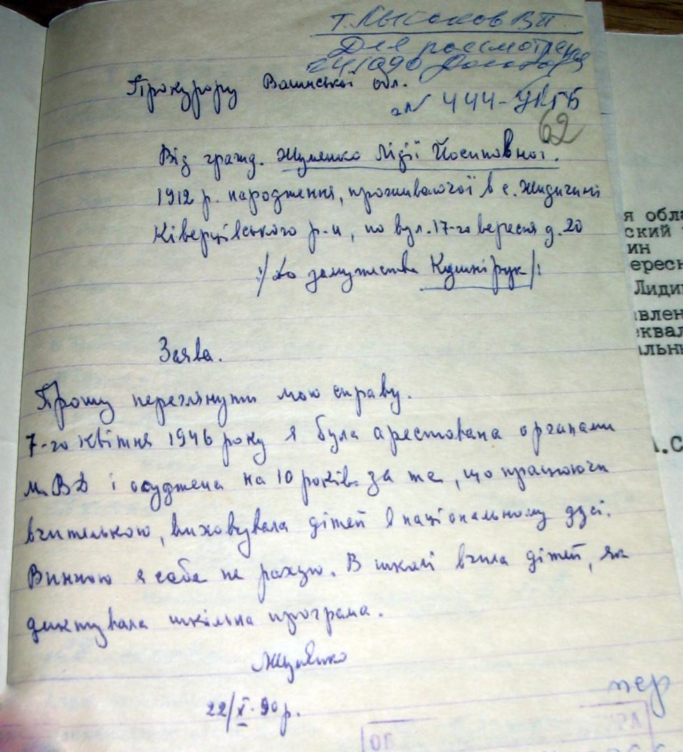 Лист Лідії Жуменко,1990 р.