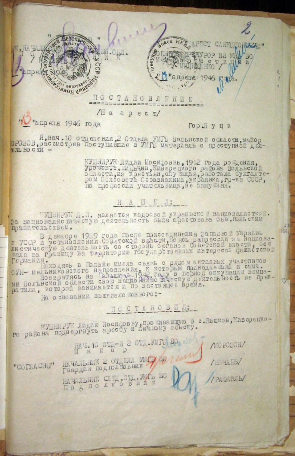 Постанова на арешт Лідії Кушнірук